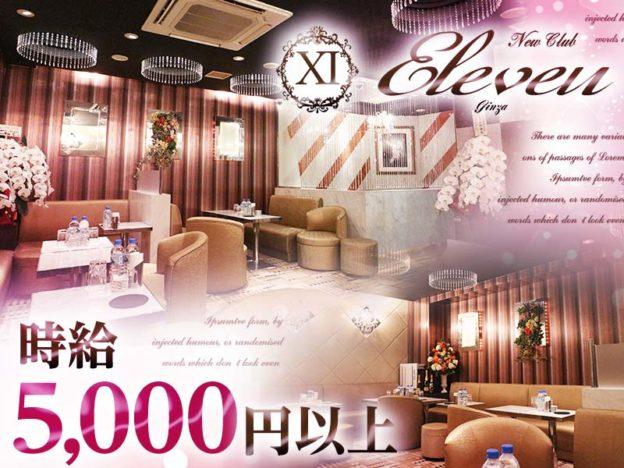 銀座クラブ「Club Eleven(イレブン)」の高収入求人