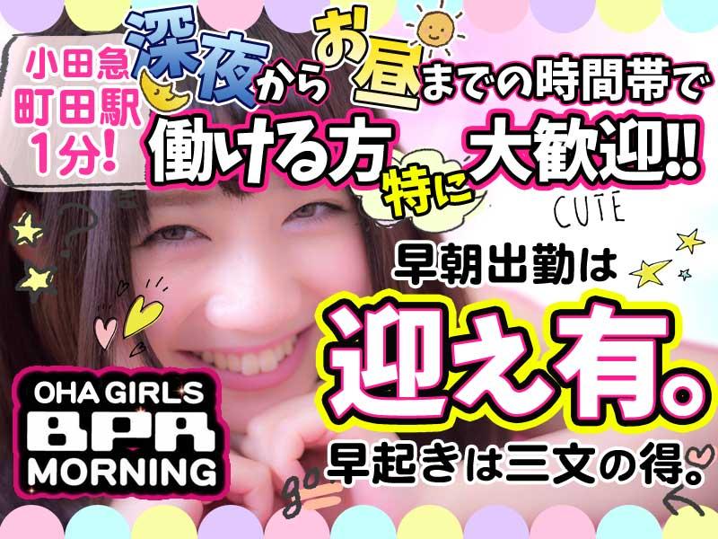 町田キャバクラ「朝ガールズバー BPR morning(ビーピーアール モーニング)」の高収入求人