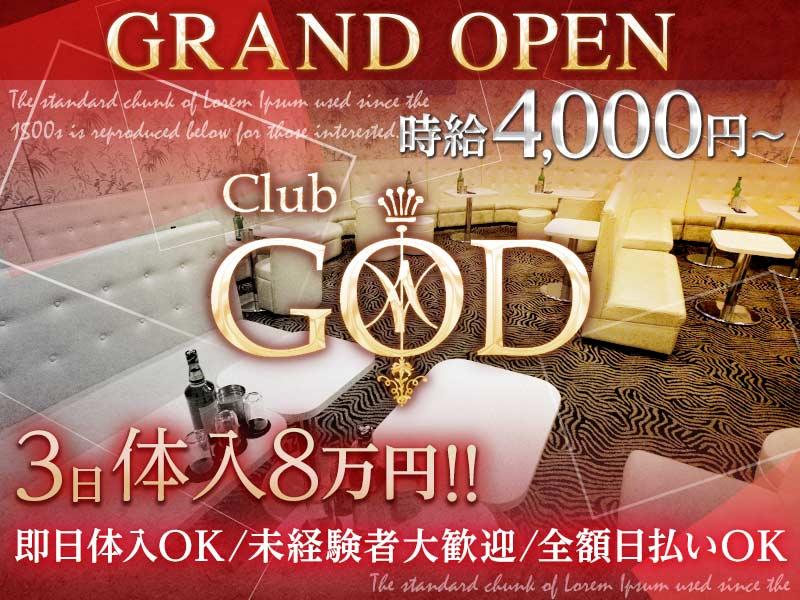藤沢キャバクラ「CLUB GOD(ゴッド)」の高収入求人