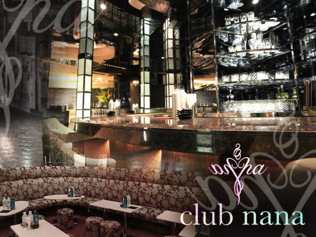 銀座クラブ「club NaNa(クラブナナ)」の高収入求人
