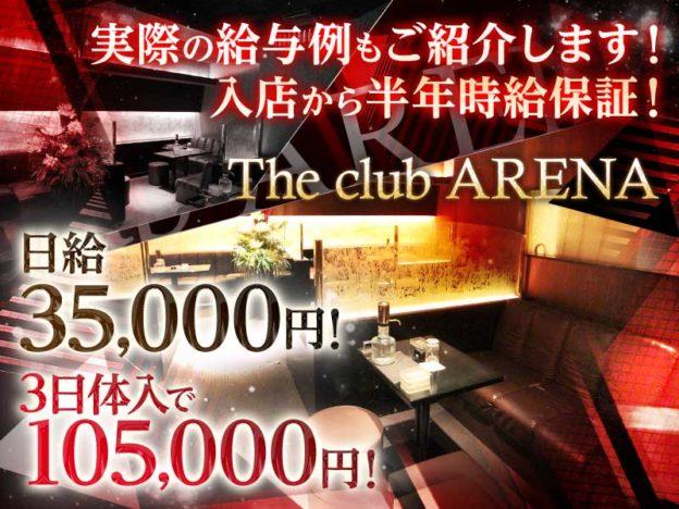 平塚キャバクラ「The club ARENA(アリーナ)」の高収入求人