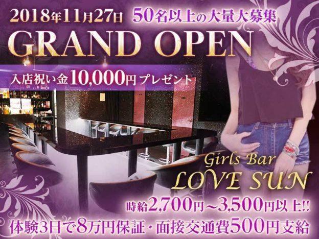 吉祥寺キャバクラ「Girls Bar LOVE SUN(ラブサン)」の高収入求人