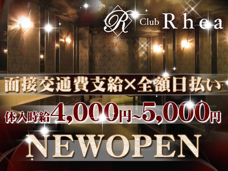 瑞江キャバクラ「Club Rhea(レア)」の高収入求人