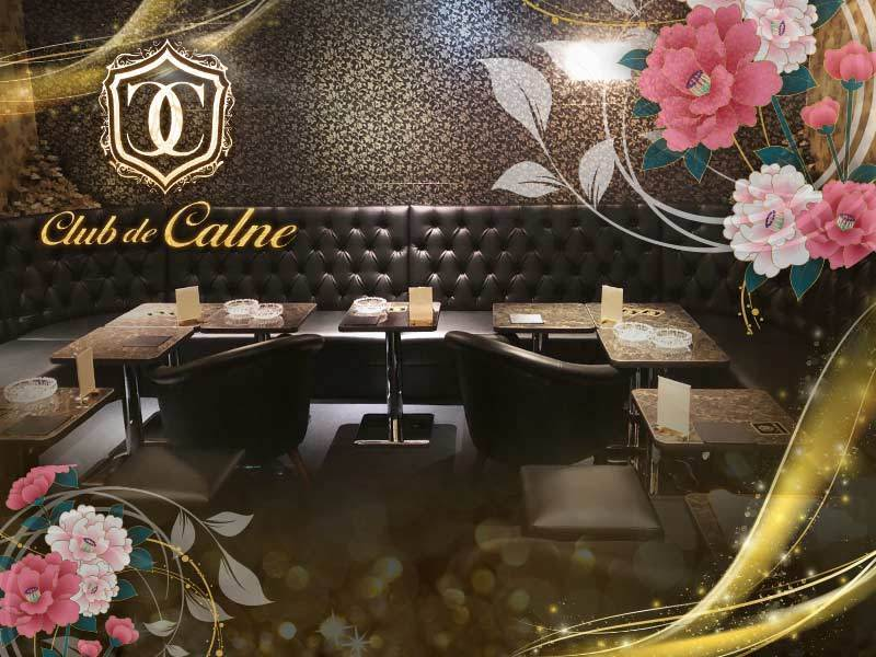 町田キャバクラ「club de calne(カルネ)」の高収入求人