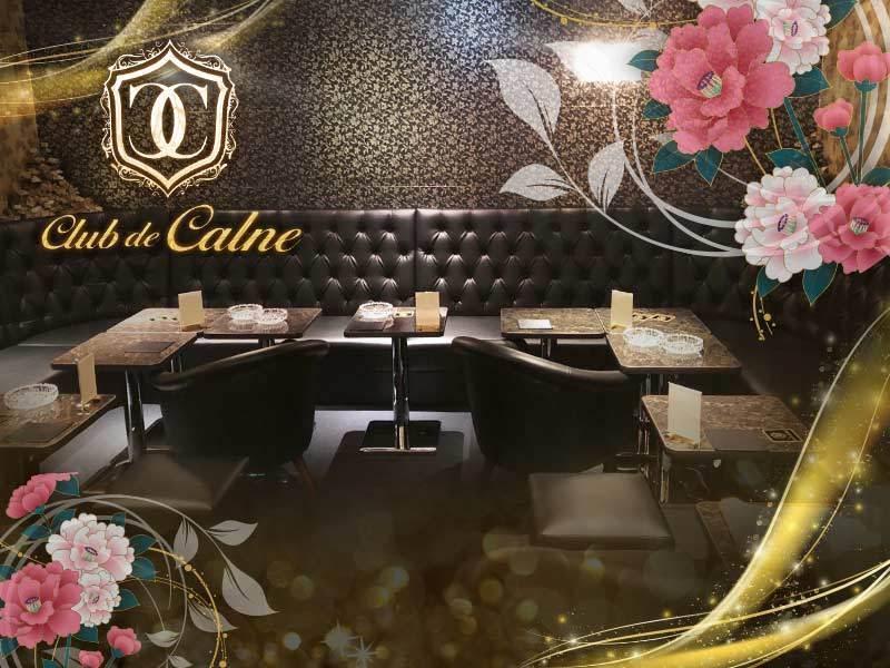 町田キャバクラ「club de calne(カルネ)」の高収入求人