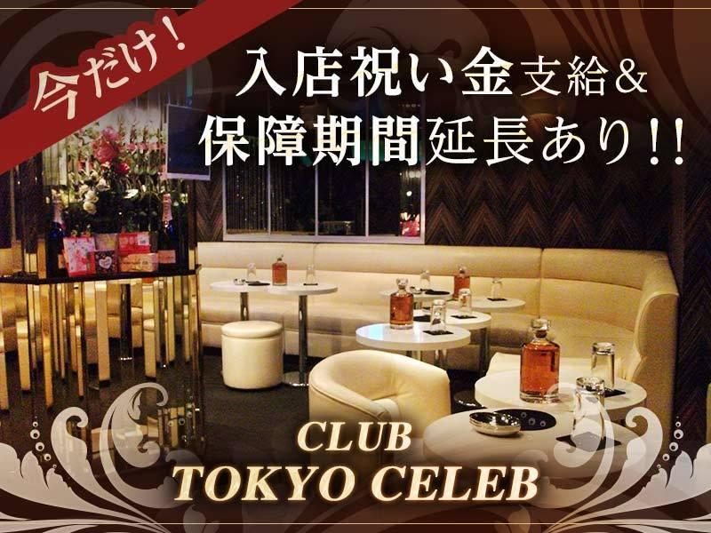 吉祥寺キャバクラ「姉系CLUB ―東京セレブ― TOKYO CELEB(トウキョウセレブ)」の高収入求人