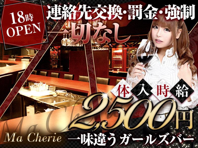 銀座クラブ「Wine Girl's Bar Ma Cherie(ワインガールズバー マシェリ)」の高収入求人