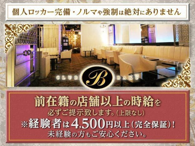 横浜キャバクラ「CLUB BAKU(バクウ)」の高収入求人