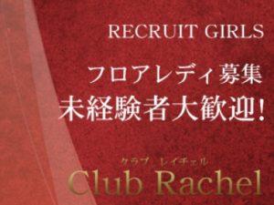 六本木いちゃキャバ「Club Rachel(クラブレイチェル)」の高収入求人