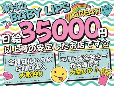 立川セクキャバ「東村山 BabyLips(ベイビーリップス)」の高収入求人