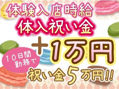 上野いちゃキャバ「Macaron(マカロン)」の高収入求人