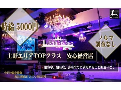 上野ショーパブ「LUCHESIS.NEO UENO」の高収入求人