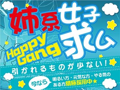 上野セクキャバ「Happy Gang(ハッピーギャング)」の高収入求人