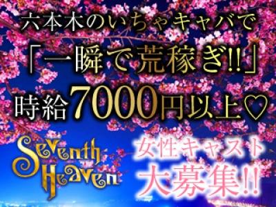 六本木いちゃキャバ「Seventh Heaven(セブンスヘブン)」の高収入求人