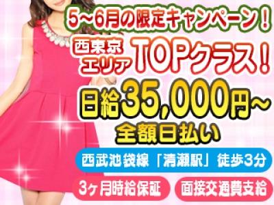 立川セクキャバ「清瀬High School Lovers(キヨセ ハイスクールラヴァーズ)」の高収入求人