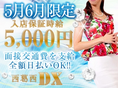 西葛西セクキャバ「西葛西 DX(ディーエックス)」の高収入求人