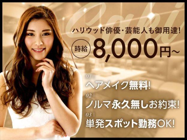 銀座キャバクラ「咲(サキ)」の高収入求人