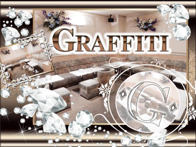 八王子キャバクラ「Pub Club GRAFFITI(パブクラブ グラフィティ)」の高収入求人