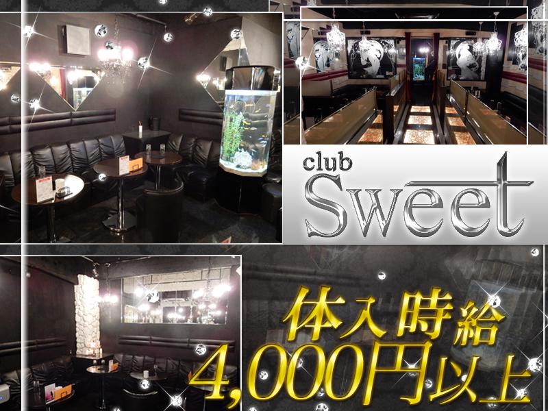 八王子キャバクラ「club Sweet(スウィート)」の高収入求人
