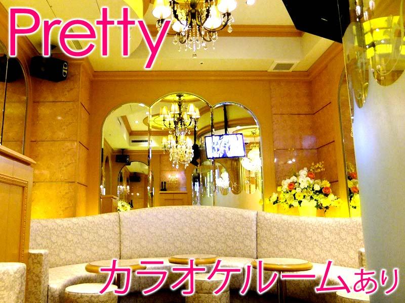 銀座キャバクラ「Pretty(プリティ)」の高収入求人
