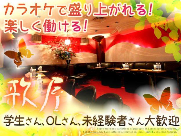 銀座キャバクラ「歌屋(ウタヤ)」の高収入求人
