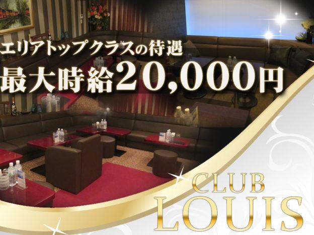銀座キャバクラ「LOUIS(ルイ)」の高収入求人