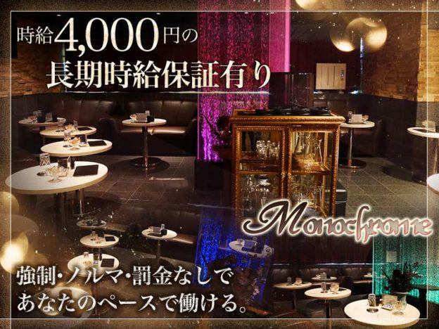 八王子キャバクラ「Monochrome(モノクローム)」の高収入求人