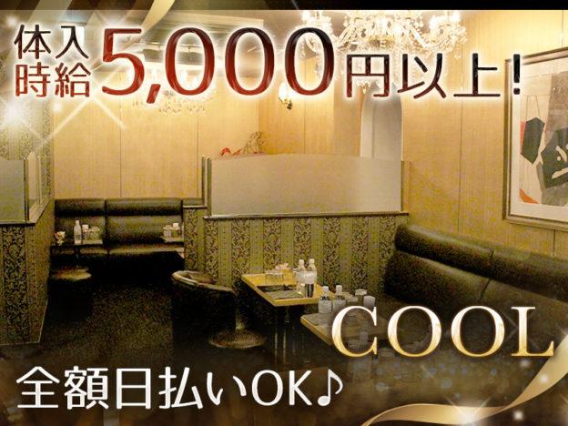 銀座キャバクラ「CLUB COOL(クール)」の高収入求人