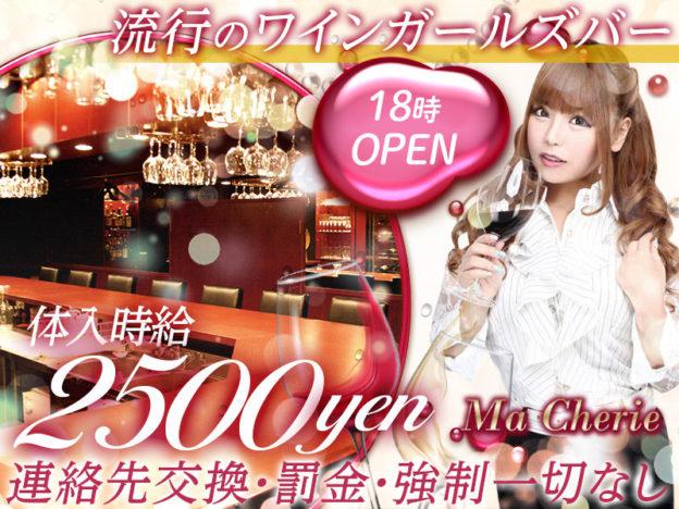 銀座キャバクラ「Wine Girl's Bar Ma Cherie(ワインガールズバー マシェリ)」の高収入求人