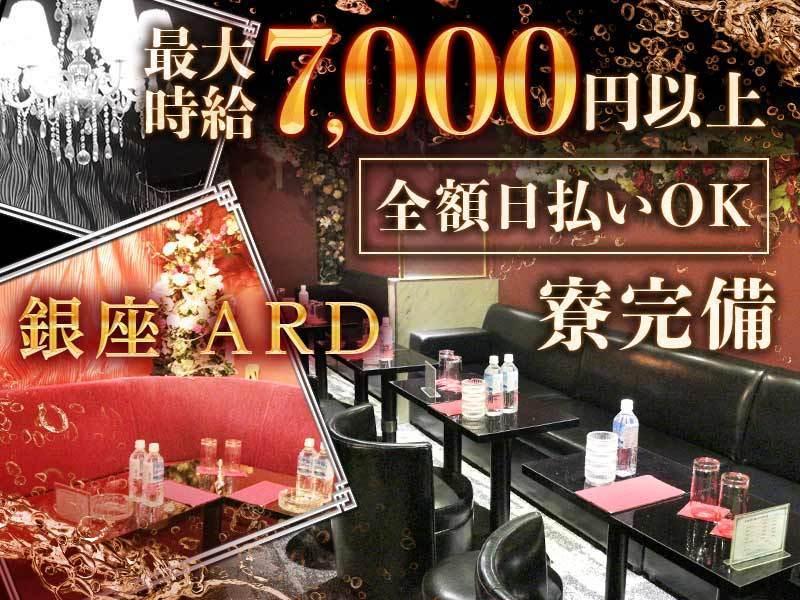 銀座キャバクラ「ARD(アルド)」の高収入求人