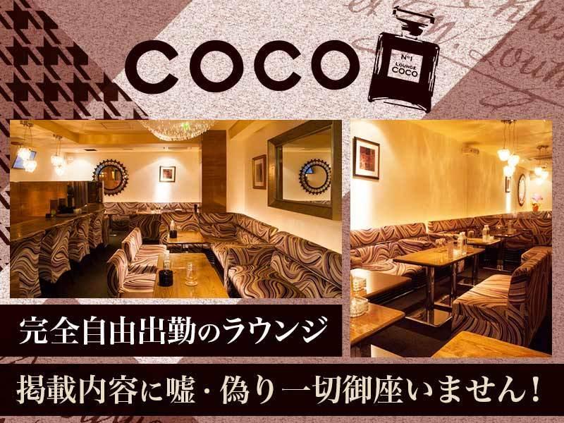 八王子キャバクラ「COCO(ココ)」の高収入求人