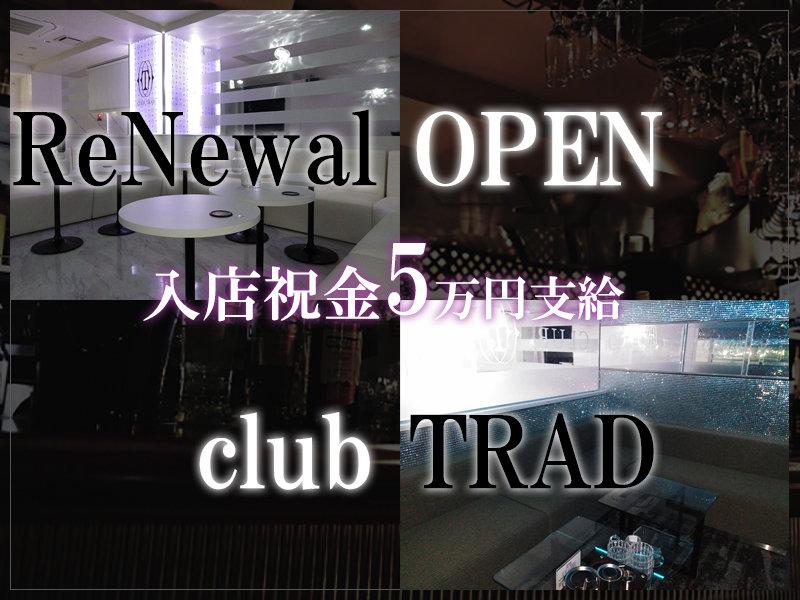 八王子キャバクラ「Trad(★☆トラッド☆★)」の高収入求人