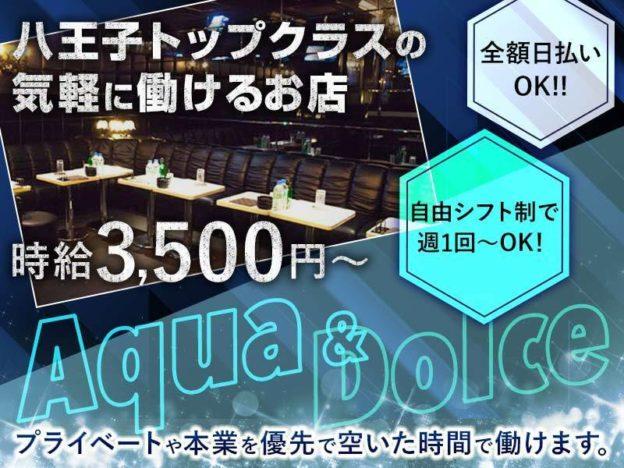 八王子キャバクラ「Aqua & Dolce(アクア アンド ドルチェ )」の高収入求人