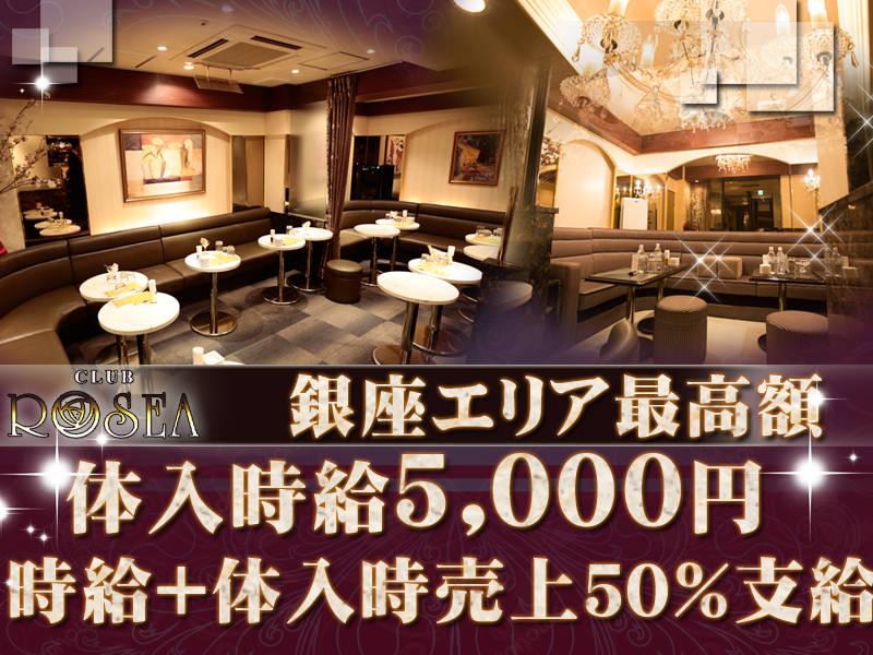 銀座キャバクラ「Club ROSEA(ロゼア)」の高収入求人