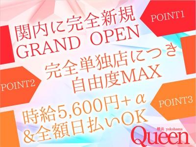 横浜セクキャバ「クラブ QUEEN(クラブクイーン)」の高収入求人