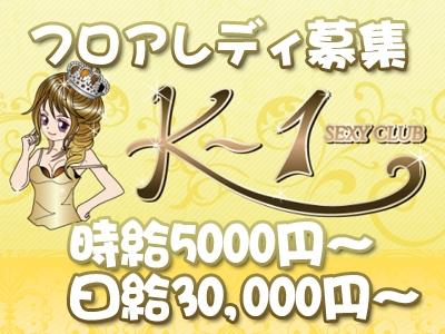 川崎セクキャバ「K-1(ケーワン)」の高収入求人