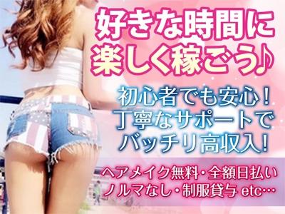 川崎セクキャバ「ぱいおにあ川崎店」の高収入求人