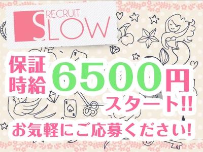 新宿歌舞伎町セクキャバ「Club SLOW(スロー)」の高収入求人