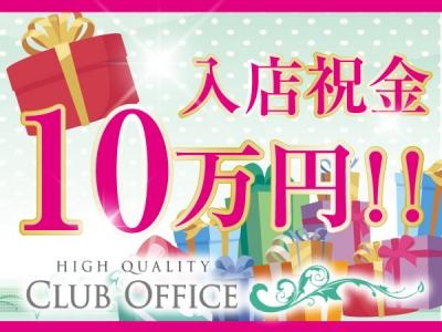 新宿歌舞伎町セクキャバ「CLUBオフィス(カブキチョウクラブオフィス)」の高収入求人