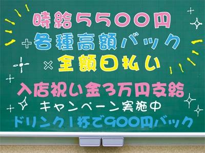 横浜セクキャバ「Club A (クラブエー)」の高収入求人