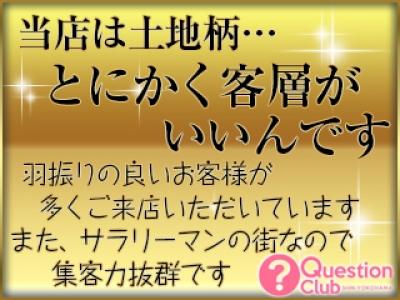 横浜セクキャバ「Question Club SHIN-YOKOHAMA(クエスチョンクラブ)」の高収入求人