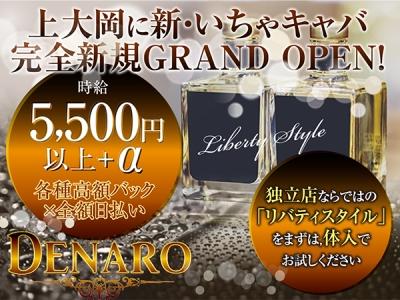 横浜いちゃキャバ「Club Denaro(デナーロ)」の高収入求人