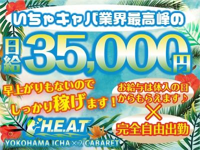 横浜いちゃキャバ「CLUB HEAT(クラブヒート)」の高収入求人
