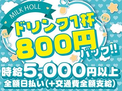 横浜セクキャバ「milkhall(ミルクホール)」の高収入求人