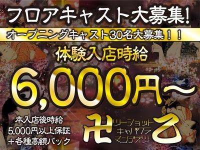川崎セクキャバ「卍乙(マンジオツ)」の高収入求人