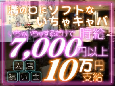 川崎いちゃキャバ「モモンガ」の高収入求人