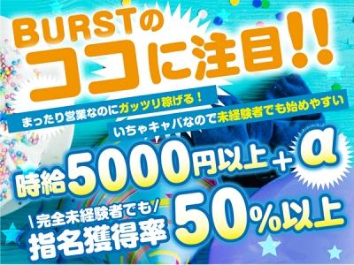 川崎いちゃキャバ「BURST(バースト)」の高収入求人