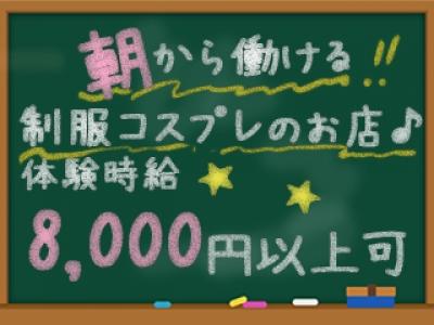 新宿歌舞伎町セクキャバ「PUB おれのいもうと学園(オレノイモウトガクエン)」の高収入求人