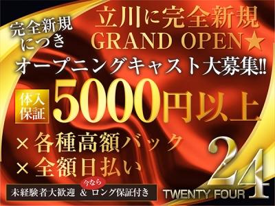 立川セクキャバ「Twenty Four(トゥエンティフォー)」の高収入求人