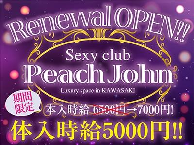 川崎セクキャバ「川崎 Peach John(ピーチジョン)」の高収入求人